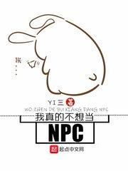 我真的不想当NPC全文阅读
