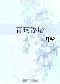 青珂浮屠全文阅读