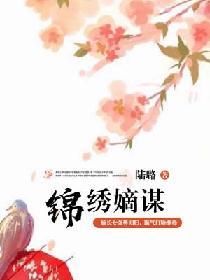 锦绣嫡谋全文阅读