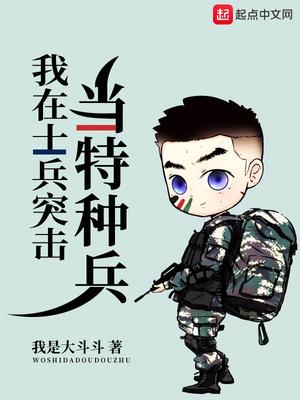 我在士兵突击当特种兵全文阅读