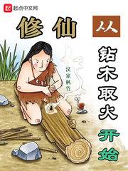 修仙从钻木取火开始全文阅读