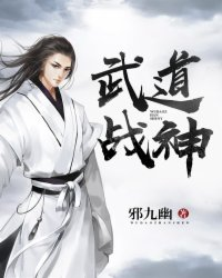 武道战神全文阅读