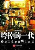 垮掉的一代GoldenWind全文阅读