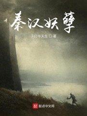 秦汉妖孽全文阅读